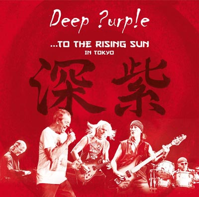 2887-BLNQT deep purple to the rising sun in tokyo