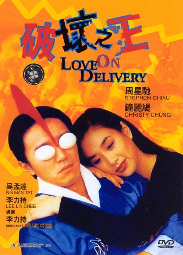 1426CAH Vua Phá Hoại-Love On Delivery