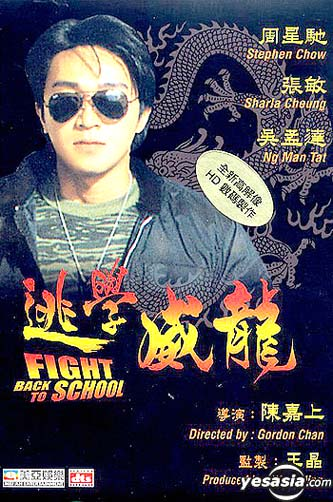 4453-TMCTT Trường Học Uy Long 1-Fight Back To School 1